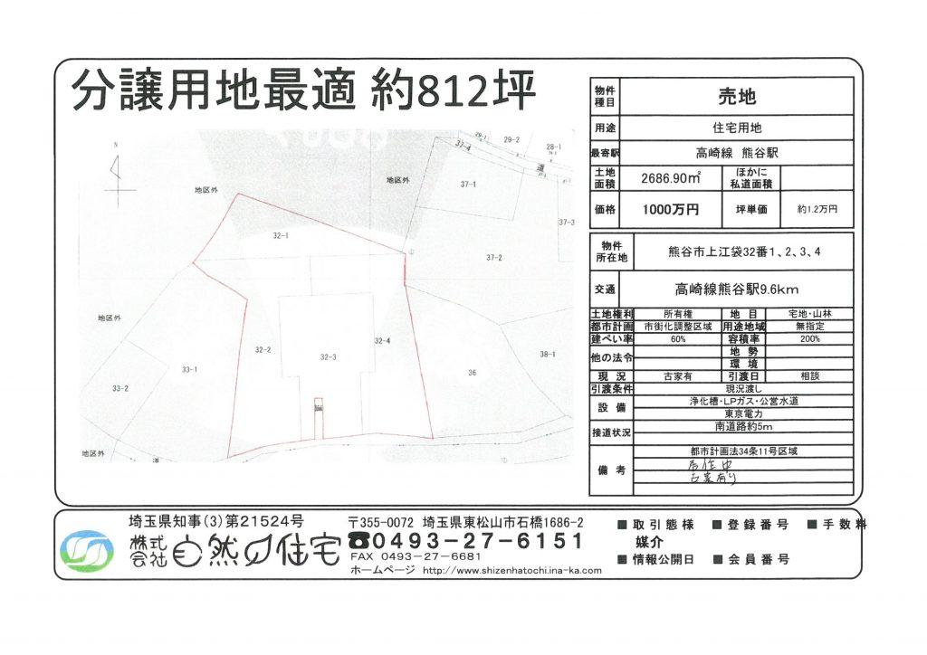 熊谷市上江袋(分譲地用に最適、売地812坪)