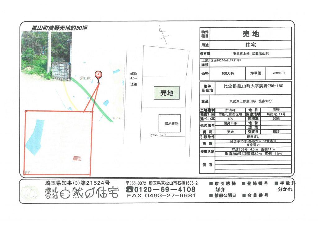 嵐山町廣野(約50坪、100万円)