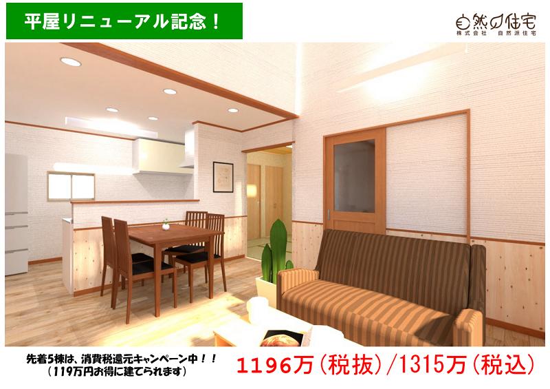 1000万円台で人気の平屋 追加5棟限定のお知らせ!!
